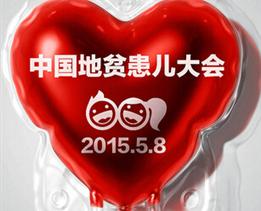 中国地贫患儿大会将于5月8日召开