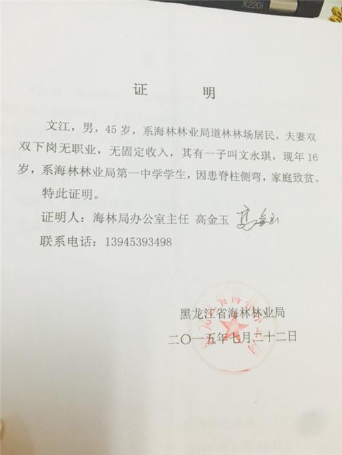 中国脊梁京胡伴奏曲谱