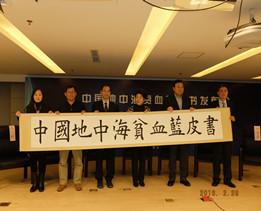 """中国首部《中国地中海贫血蓝皮书》在京发布 建议将""""地贫""""救治纳入国家精准扶贫战略"""