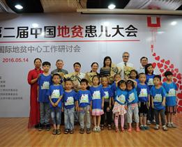 第二届中国地贫患儿大会召开 66名地中海贫血患儿获得捐助