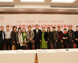 """2017年将器官移植纳入医保的全国""""两会""""提案研讨会在京举行"""